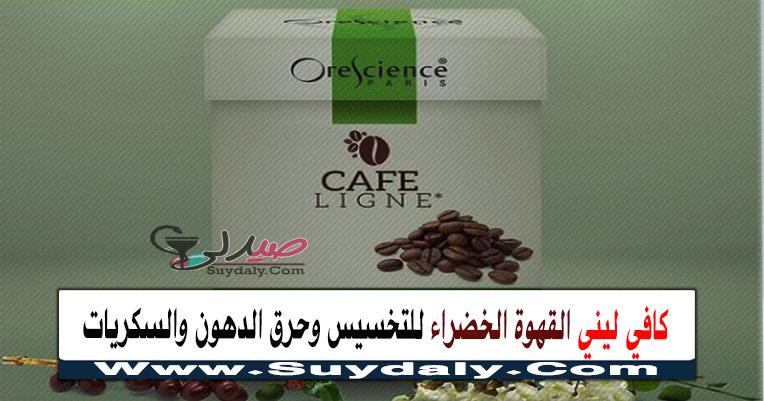 كافي ليني Cafe Ligne أكياس القهوة الخضراء للتخسيس والتخلص من الدهون والسكريات