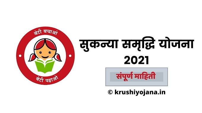 सुकन्या समृद्धि योजना 2021 | Sukanya Samriddhi Yojana, PM Kanya Yojana
