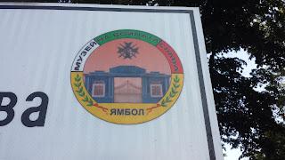 Battle of Glory Museum, Emblem, Yambol,