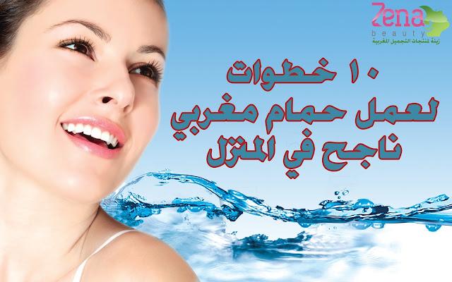 10 خطوات لعمل حمام مغربي ناجح من زينة