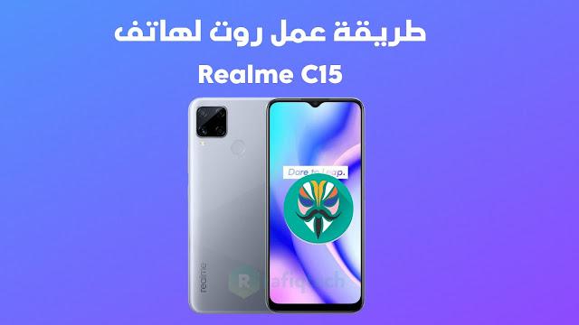 طريقة عمل روت لهاتف ريلمي Realme C15 و فتح البوت اللودر (خطوة خطوة )