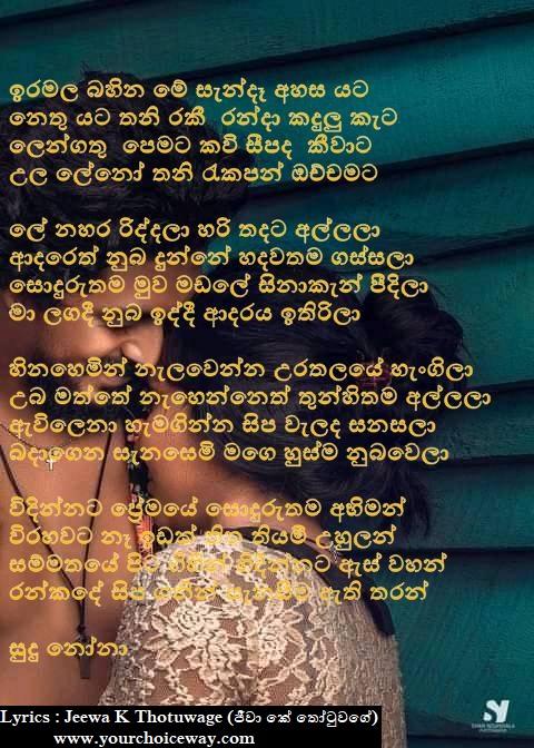 Iramala Bahina Me Song Lyrics - ඉරමල බහින මේ ගීතයේ පද පෙළ
