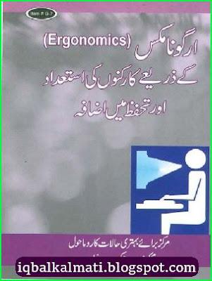 Efficiency Workers Urdu