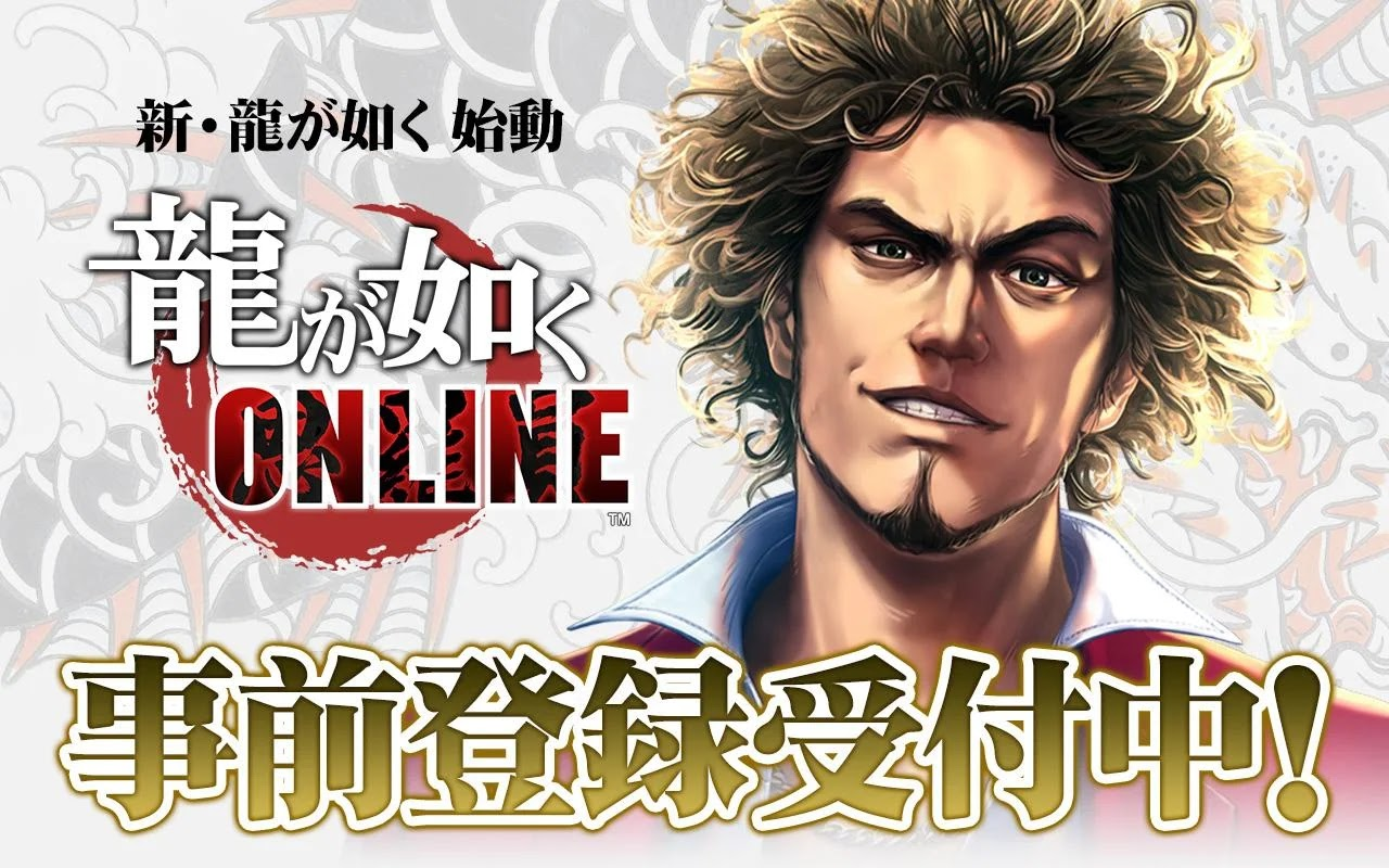 Yakuza Online / Ryu ga Gotoku ONLINE