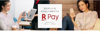 https://pay.rakuten.co.jp/