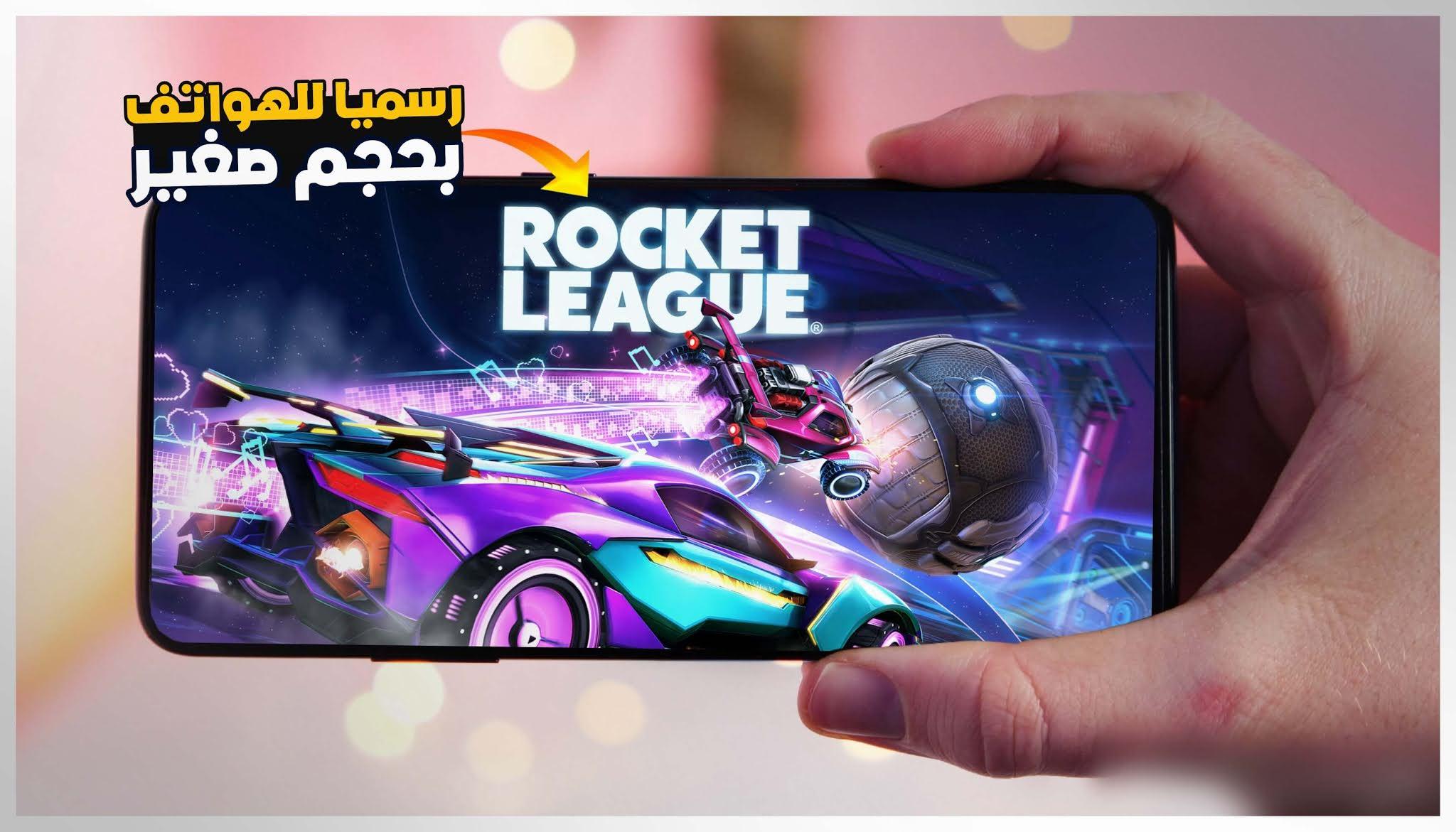رسميا تحميل لعبة Rocket League الاصلية للاندرويد نسخة PC للاجهزة الضعيفة والمتوسطة | rocket league sideswipe apk