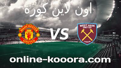 مشاهدة مباراة وست هام يونايتد ومانشستر يونايتد بث مباشر اليوم 19-9-2021 الدوري الانجليزي