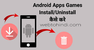 android mobile app games install uninstall delete