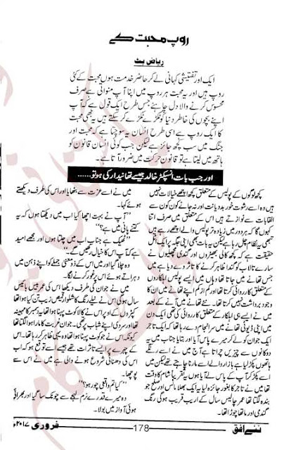 Roop mohabbat ke novel by Riaz Butt