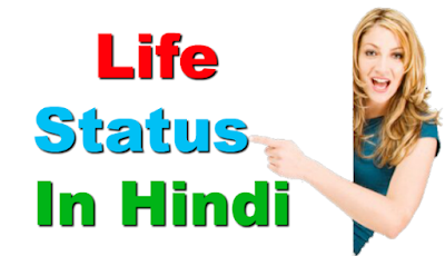Life Status In Hindi Linksgun