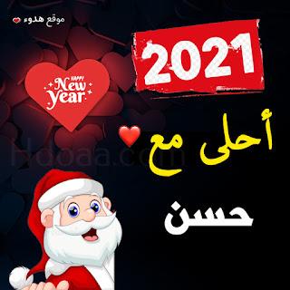 صور 2021 احلى مع حسن