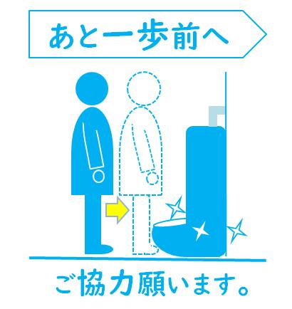 無料 会員登録なし 商用可素材 イラストr トイレの張り紙 あと一歩前へ の掲示