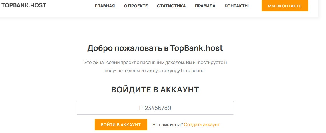 Мошеннический сайт vipmatrix.ru – Отзывы, развод, платит или лохотрон? Мошенники