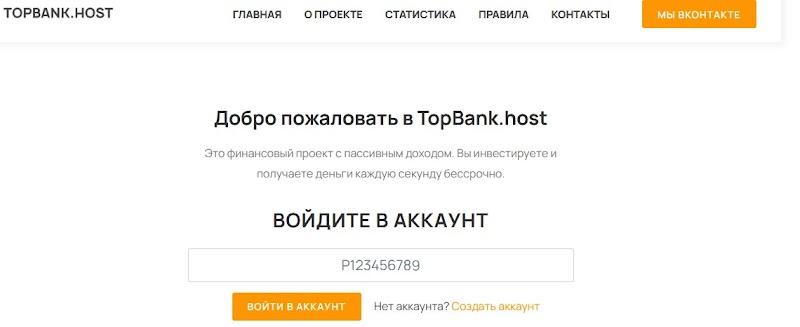 Мошеннический сайт topbank.host – Отзывы, развод, платит или лохотрон? Мошенники