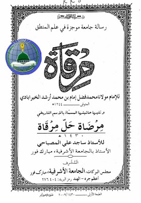 مرقاة ، مرضاة حل مرقاة Mirqat Mirzat Hal Mirqat