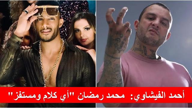 أحمد الفيشاوي: