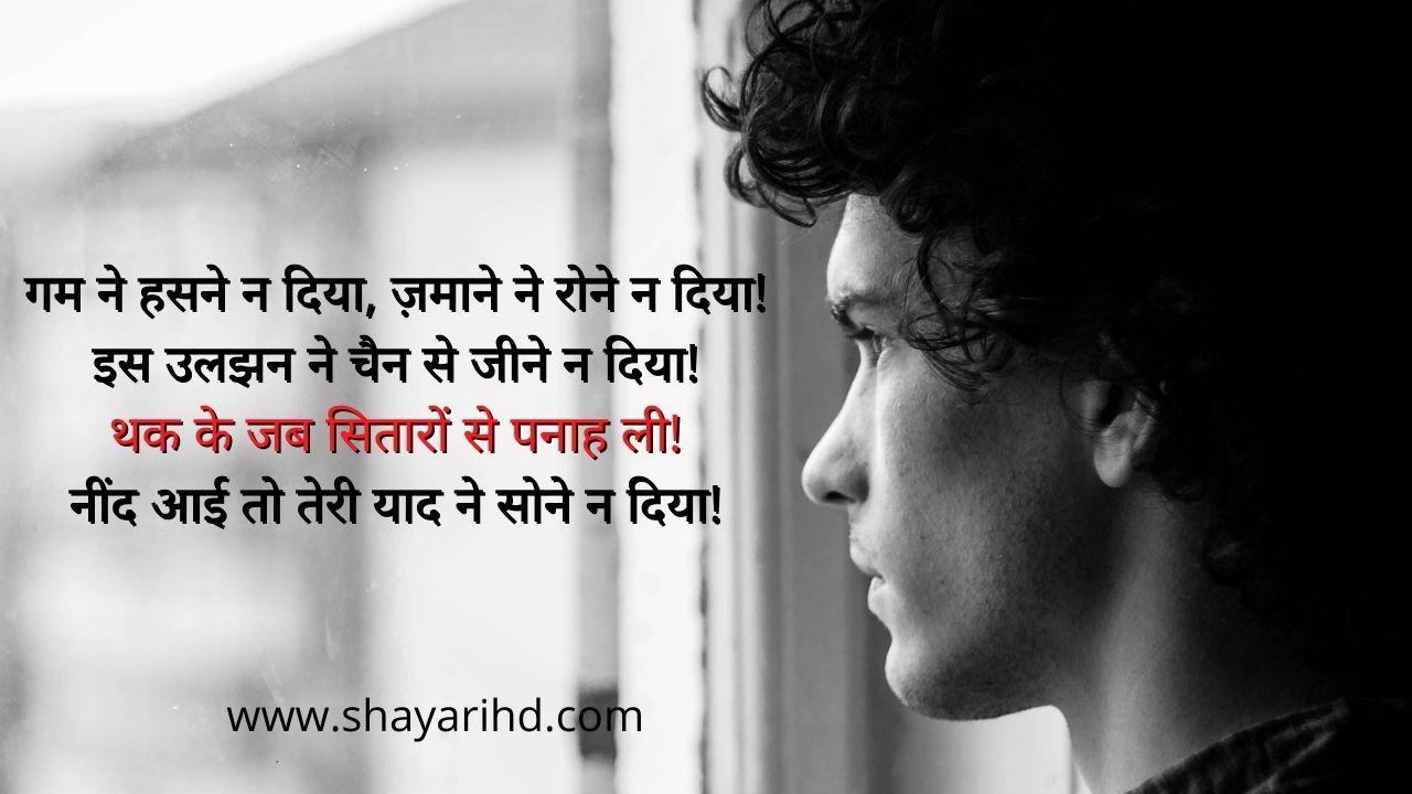 Heartbroken Love shayari in Hindi | प्यार वाला शायरी हिंदी में