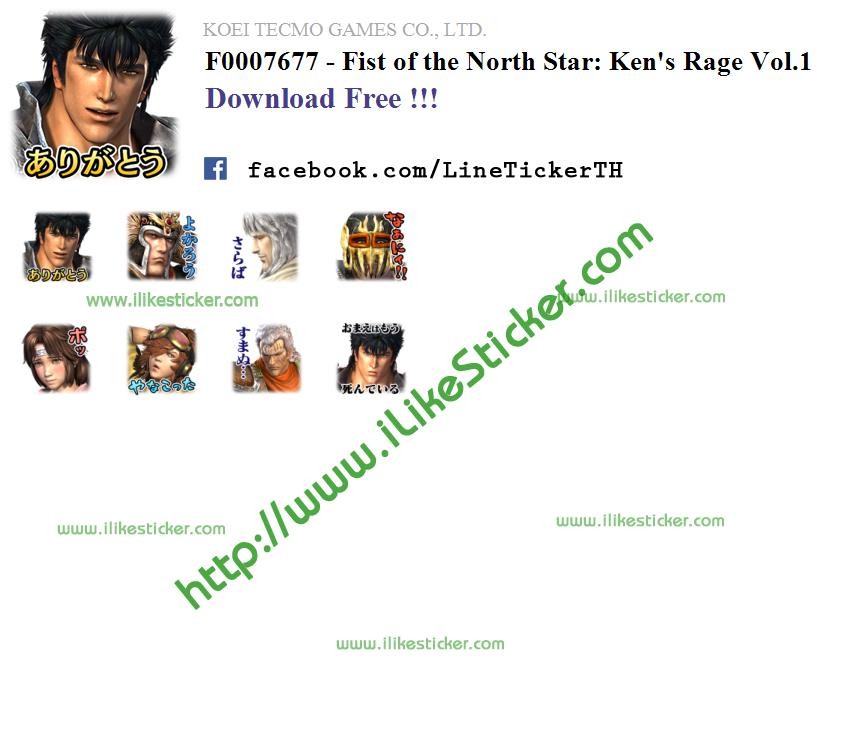 Fist of the North Star: Ken's Rage Vol.1