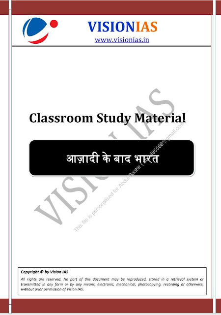 India After Independence By Vision IAS : For UPSC Hindi Exam PDF Book