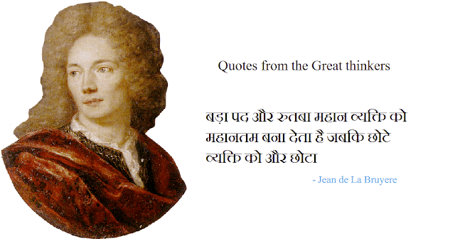 Best Jean de La Bruyere Quotes in Hindi