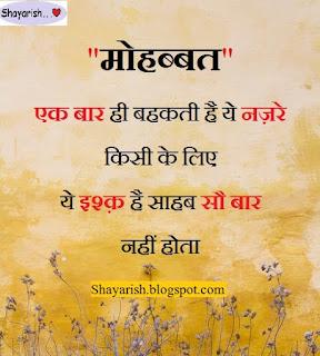 mohabbat shayari in hindi, mohabbat shayari 2 line, mohabbat status, mohabbat quotes, mohabbat sms in hindi, Mohabbat shayari image, ishq mohabbat shayari, sad mohabbat shayari,  pyar sad mohabbat shayari in fb