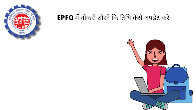 EPFO mein Naukri Chorne ki Date Kaise Update Kare