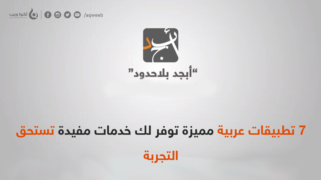7 تطبيقات عربية مميزة تستحق التجربة