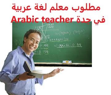 وظائف السعودية مطلوب معلم لغة عربية في جدة Arabic teacher