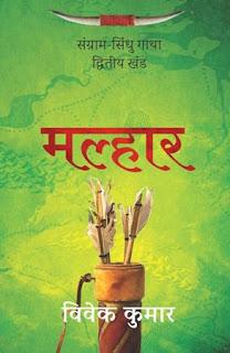 malhar vivek kumar,best hindi novels, hindi upnyas list