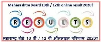 Maharashtra Board 10th / 12th online result 2020?:महाराष्ट्र बोर्ड 10 वीं / 12 वीं ऑनलाइन