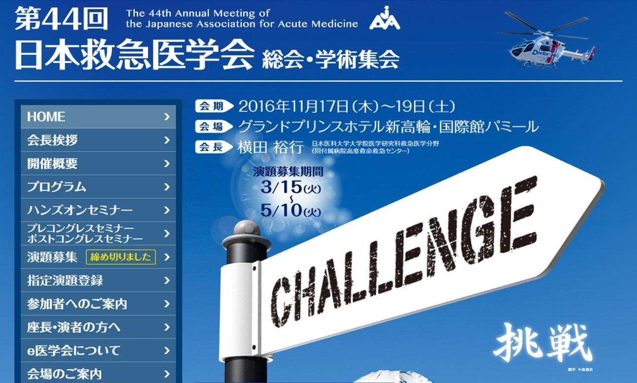 第44回日本集中治療医学会学術集会   The 44th …