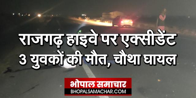 राजगढ़ एक्सीडेंट: बाइक सवार चार मजदूरों में से तीन की मौत | MP NEWS