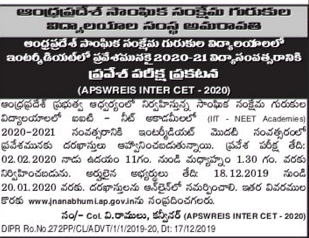 APSWREIS Inter cet 2021 Results manabadi & entrance test counselling
