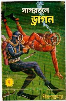 সাগর তলে ড্রাগন - স্বপন কুমার Sagartale Dragon pdf - Swapon Kumar
