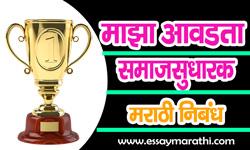 maza-avadta-samaj-sudharak-essay-in-marathi