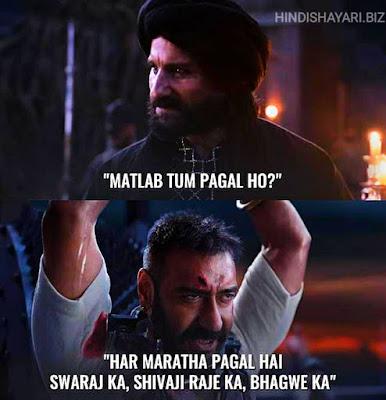 Matlab Tu Pagal hai. Har Maratha Pagal Hai ...  Swaraj Ka, Shivaji Raje Ka, Bhagwe Ka | Tanhaji Dialogue Bhagwa | Tanhaji Movie Dialogue in Hindi | Tanha Ji Dialogues in Hindi | Tanhaji Movie Dialogue Images