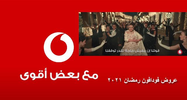 عرض فودافون رمضان 2021 للفنانه شريهان قوتنا إن مفيش حاجة تقدر توقفنا