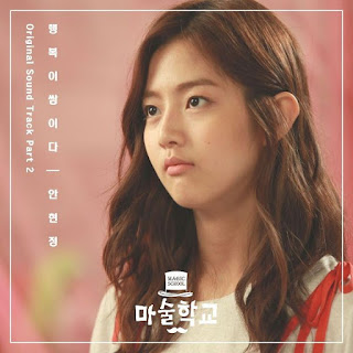 Lirik Lagu Ahn Hyeon Jeong - Happiness Happens Lyrics