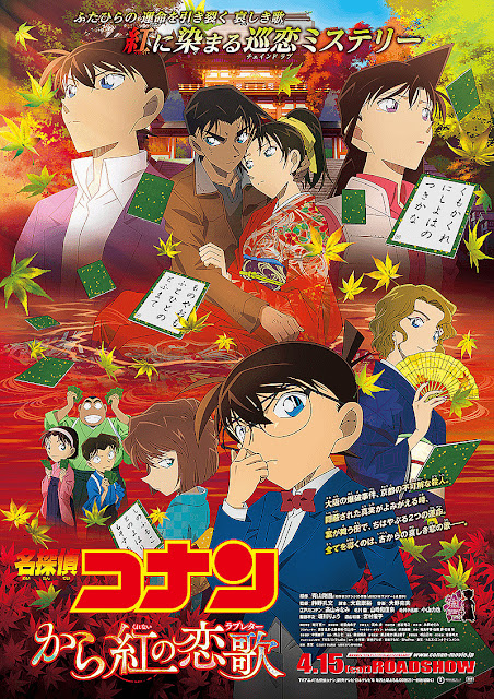Sinopsis Detective Conan: The Crimson Love Letter (2017)