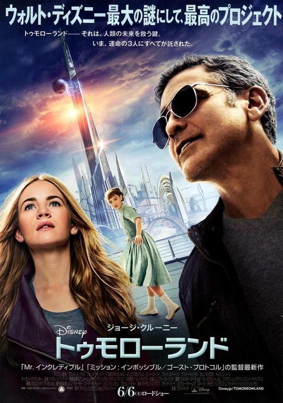 Tomorrowland (2015) ผจญแดนอนาคต [HD][พากย์ไทย]