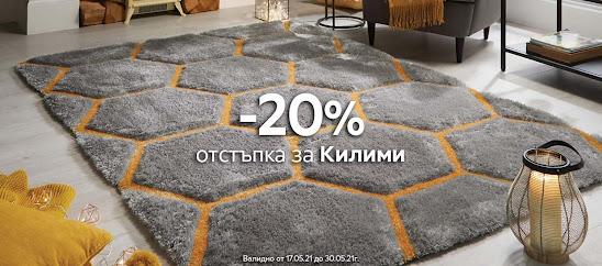 промоция килими