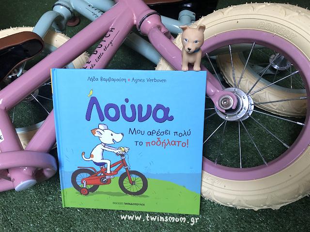 ποδήλατο κουτάβι