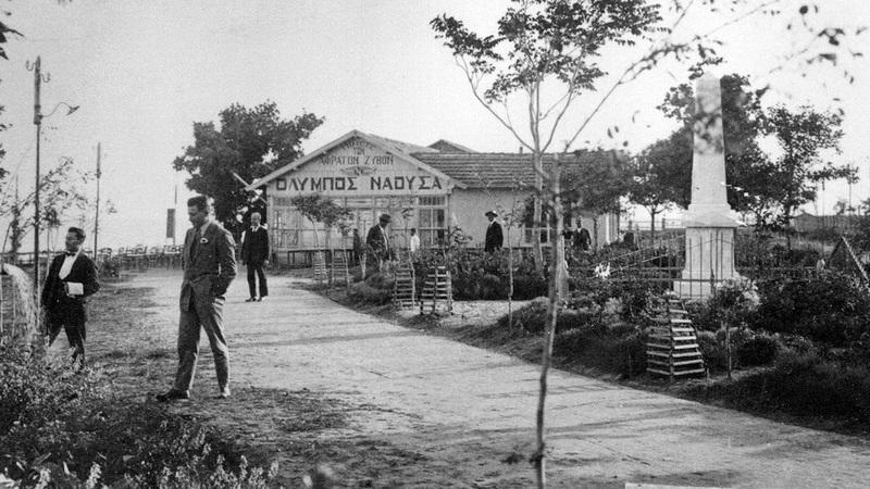 Ζυθεστιατόριο με την επωνυμία ΟΛΥΜΠΟΣ - ΝΑΟΥΣΑ λειτουργούσε στην παραλιακή λεωφόρο της στην Αλεξανδρούπολης ,στο χώρο του δημοτικού κήπου, δίπλα από το μνημείο πεσόντων.