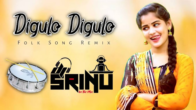 Digulo Digulo Folk Song 2021 Dj Srinu in the  Mix [NEWDJSWORLD.IN]