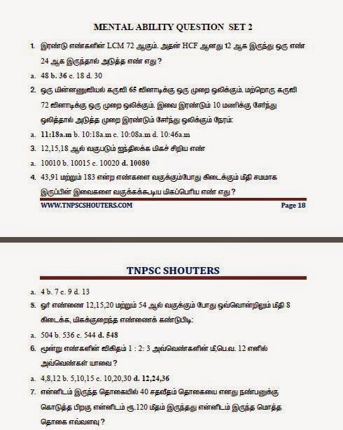 99 MATHS PUZZLES IN TAMIL PDF, TAMIL MATHS IN PUZZLES PDF