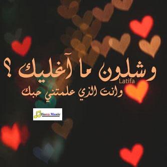 كلمات اغنية وشلون مغليك خالد عبد الرحمن كاملة