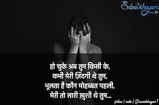 Hindi shayari for bewafa