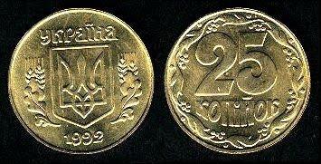 Ukraine 25 Kopiyok (1992-1996) 1992