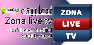 تحميل تطبيق zona live tv لمشاهدة المباريات الرياضية والقنوات المشفرة للاندرويد