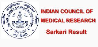 Indian Council of Medical Research (ICMR) Sarkari Result
